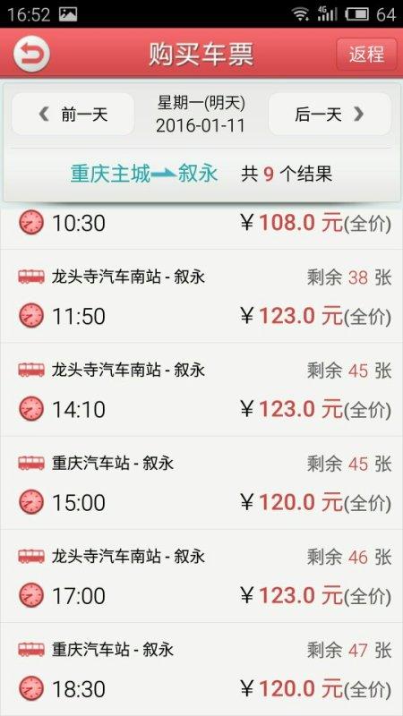 201重庆到泸州的叙永县最后的一班车是多少时间发车高清图片