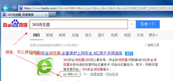 360浏览器网址是什么?