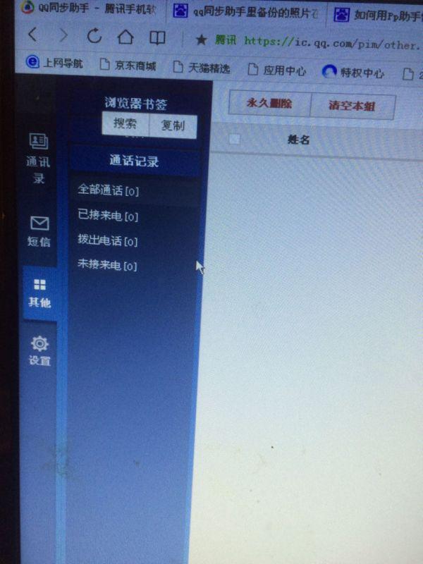 QQ同步助手怎么恢复以前备份得照片