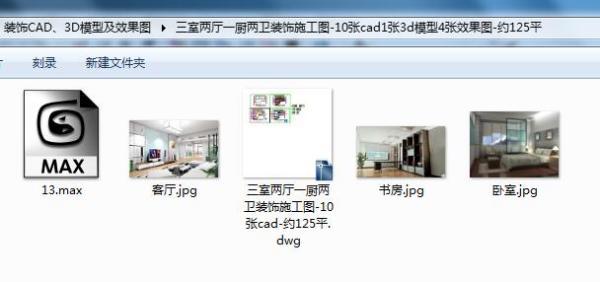 求室内设计套图 CAD 3D 水路电路 效果图施工图高清图片