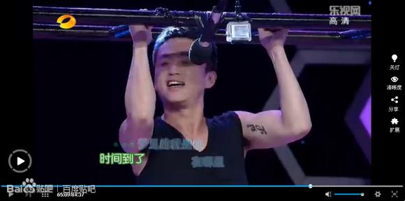 快乐大本营20130518邓超的纹身是什么图片