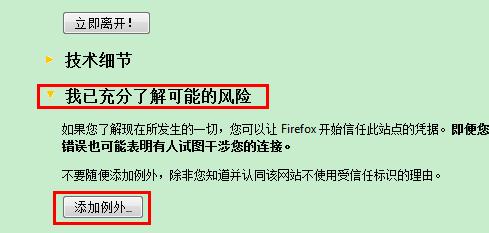 firefox连接不受信任怎么解决?