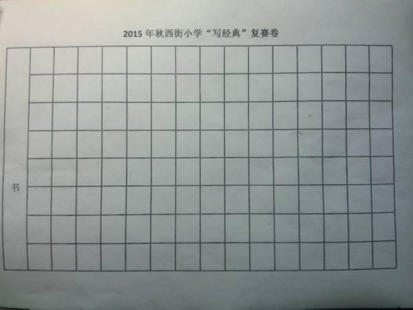 参加学校的硬笔书法写字比赛,看图,竖着写,求格式,回复要快图片