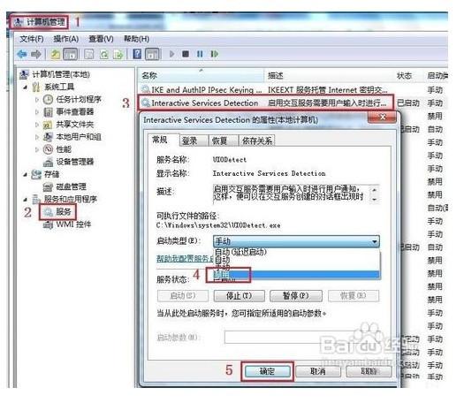 出交互式服务检测_