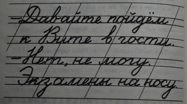写,俄语字母在四线三格中怎么写
