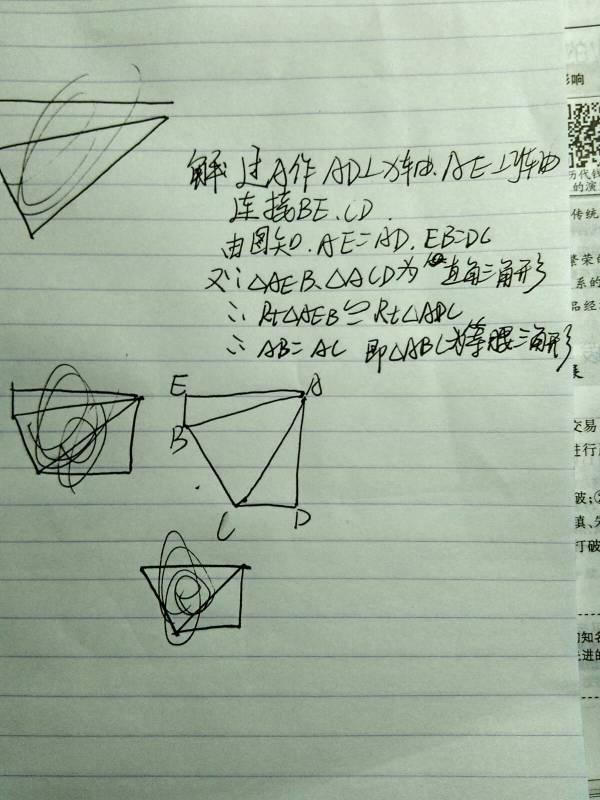 三角形ABC是否为等腰三角形 为什么 提示 利用三角形全等 w 急求