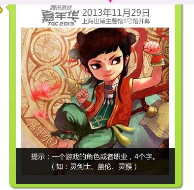 腾讯嘉年华2013猜图,我想知道这个是谁 高清图片