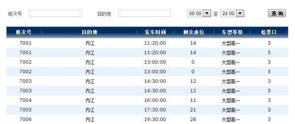 请问重庆江北机场有到内江的长途客车没,时间是几点的高清图片