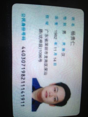 杨洋女身份证2