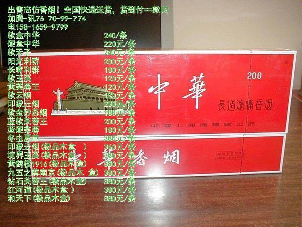 硬中华香烟价格表图图片