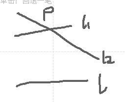 已知:如图,p是直线l外一点,两条直线l1,l2都经过点p,且
