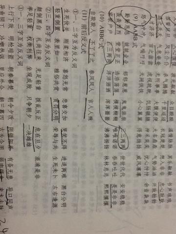 abab词语能回答几个吗?图片