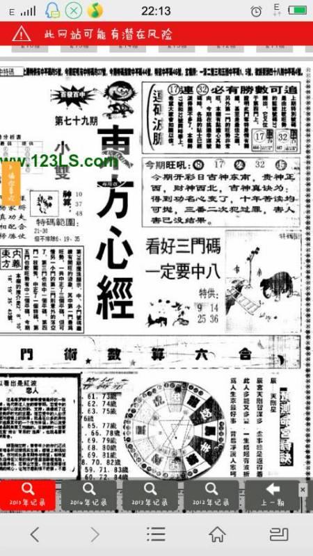 2015东方心经马报图 资料图片