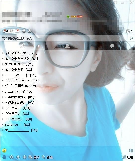 exo的qq分组,总共9条图片