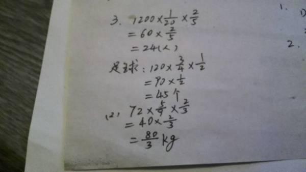 六年级数学课时练10.11答案,救命啊 谁会,100金币就是她的了啊