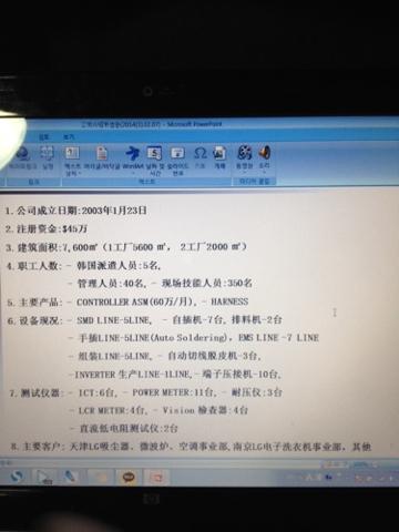 韩国网友评论恢复汉字