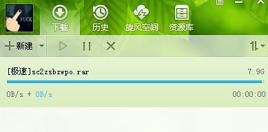 qq旋风0kb不动