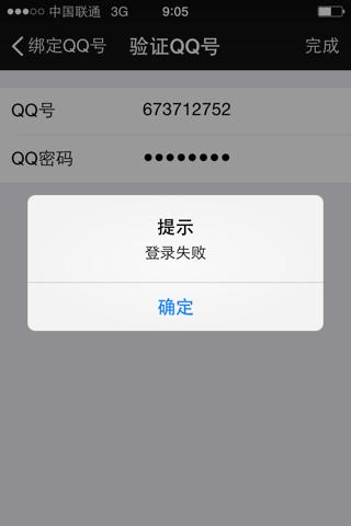 微信可以用qq号注册吗