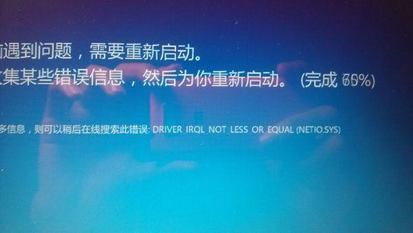 win10玩dnf蓝屏重启