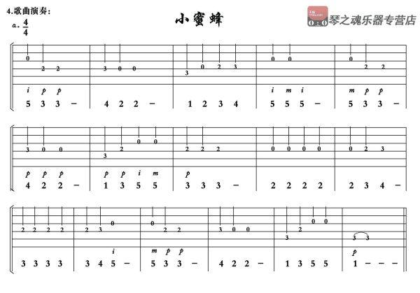 吉他新手入门 认识六线谱 吉他谱 和入门手指练习