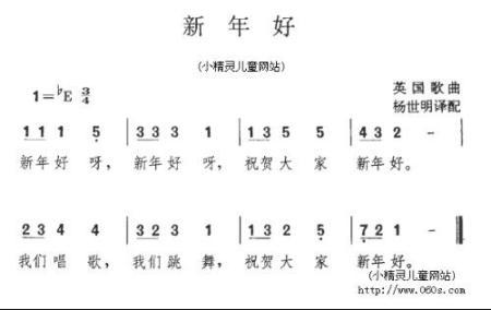 《新年好》钢琴 简谱 数字图片