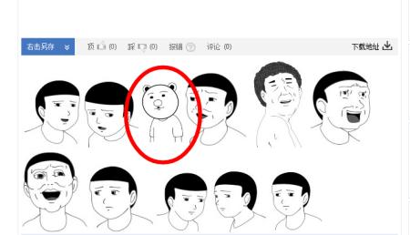 本作中搞笑漫画日和脸充斥其中_表情大全图片