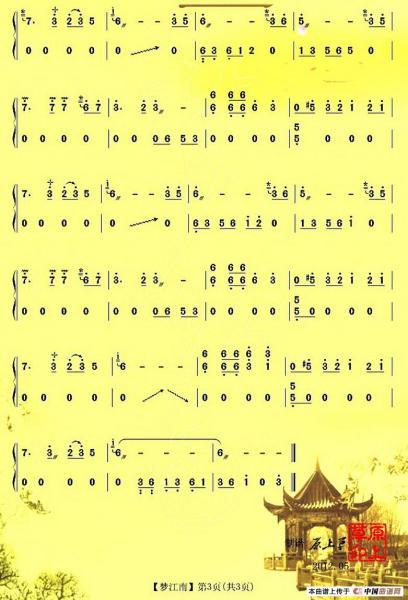 古筝曲宠爱的谱子图片