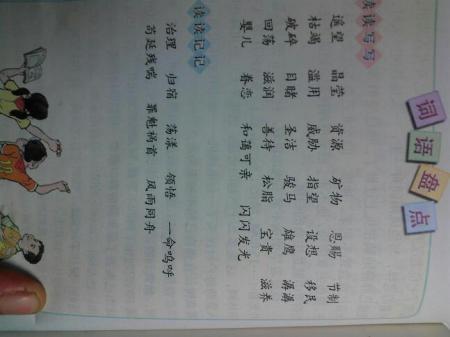 六年级上册语文一单元读读写写和读读记记(人教版的)!图片