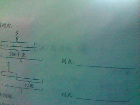 看图列式计算 五年级分数除法的运用图片
