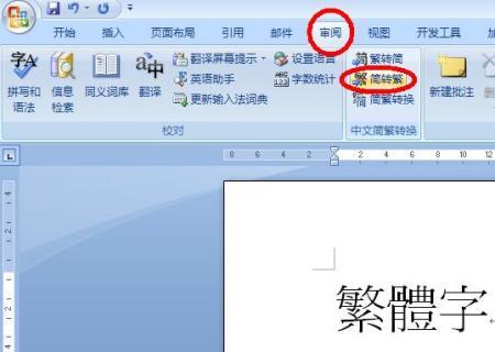 繁体字转换器_繁体字转换器 - 繁体字转换器