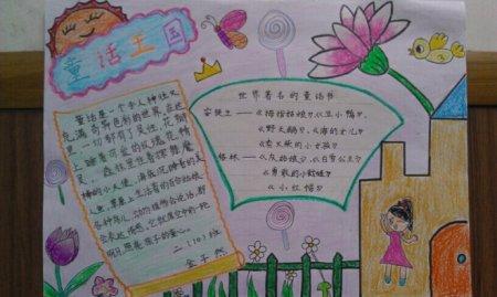 四年级童话手抄报图片图片
