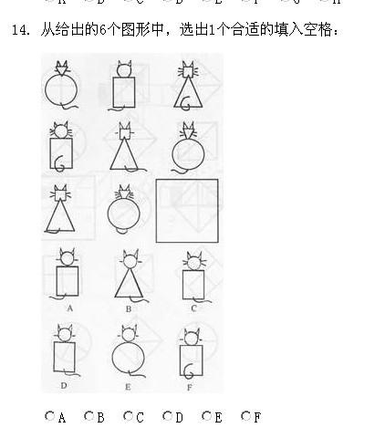 几何图形组成逻辑分析,求答.图片