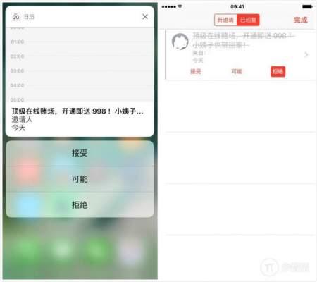 手机短信日历上打开的垃圾日历删除:收到icloud,把苹果项关闭罗马离线地图安卓图片