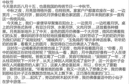 中秋节作文300字图片