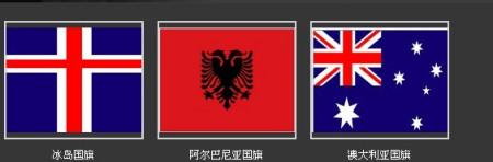 各个国家的国旗和名称 名称要英文和中文都有的 谁有啊 急高清图片