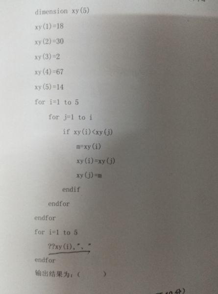 山东二级vf成绩查询_vf程序设计教程答案