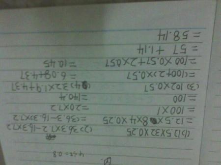 就算下面各题,简便计算.(1)12分之5×23+23×12分之7字30句子精美初中生图片
