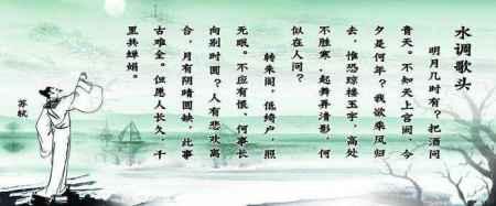 《水调歌头 》苏轼明月几时有,把酒问青天.不知天上宫阙,今夕是何年.图片
