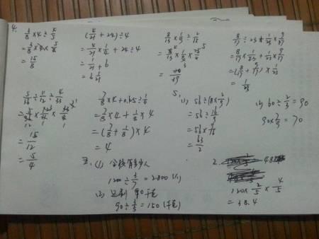 对要有算式六年级数学分数除法
