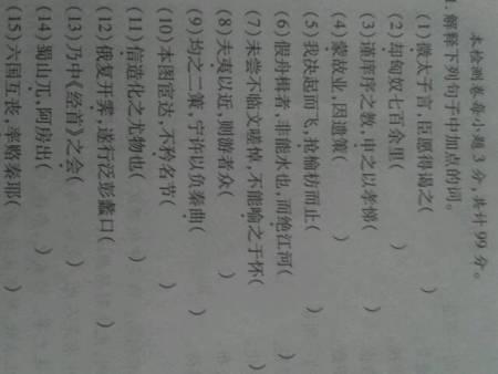 古文翻译 _作业帮图片