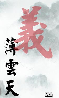 义薄云天字纹身图片展示