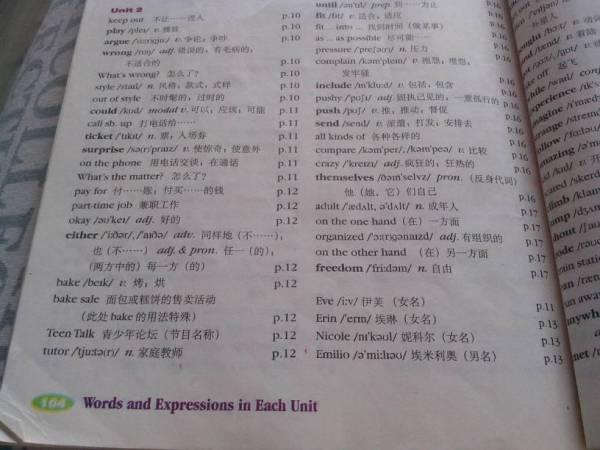 人教版初二英语上册单词图片