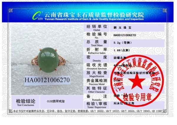 母亲从云南买回的翡翠戒指,网址www.giyn.net,编号HA...