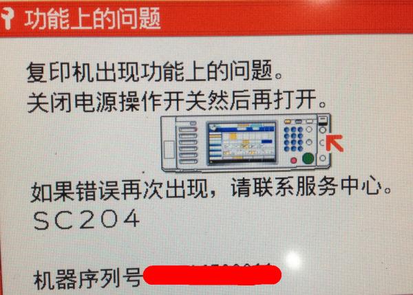 佳能680复印机错误代码